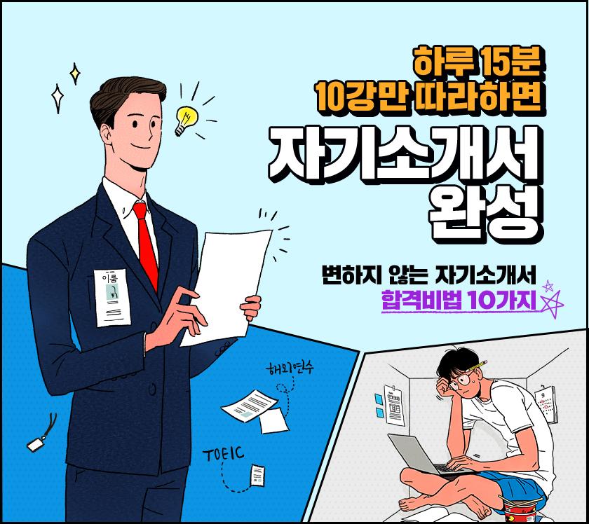 과정상세_자기소개서_page_03.jpg